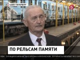 В Петербургском метро в честь 60-летия появился состав «Воспоминание»