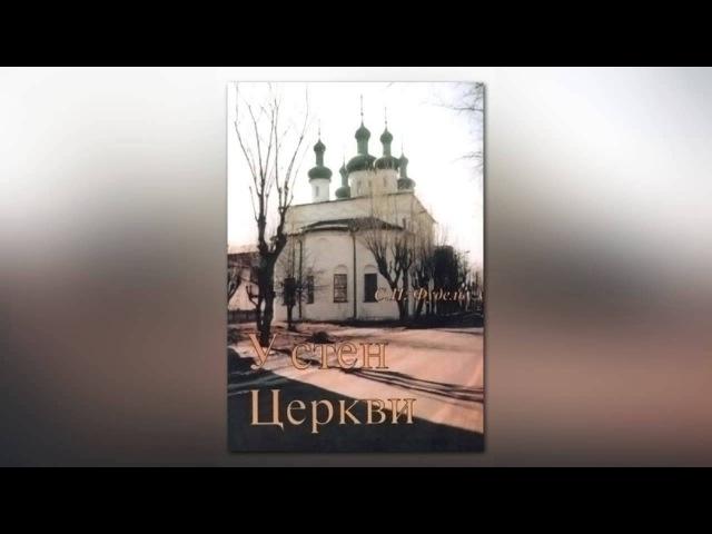 Сергей Фудель – У стен церкви