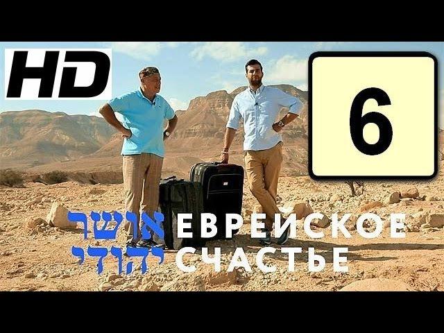 Еврейское Счастье (6 серия) HD 720p