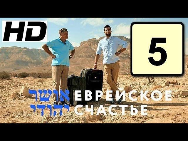 Еврейское Счастье (5 серия) HD 720p