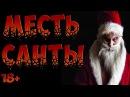 СТРАШНЫЕ ИСТОРИИ НА НОЧЬ - Месть Санты - Новогодняя страшилка