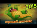 ХОРОШИЙ ДИНОЗАВР - Мультики про Динозавров/Фото с Дино [Игра -Мультик для детей][1]