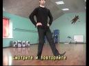 Как научиться танцевать лезгинку мужчине?