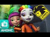 Алиса знает, что делать! Анонс 21 серия online-multy.ru