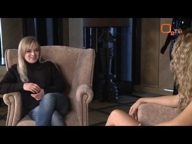 Катя Белоконь (Вельвет) - интервью для О2ТВ (эфир 9.11.2012)