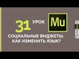 Adobe Muse уроки (2016). 31. Социальные виджеты. Как изменить язык?