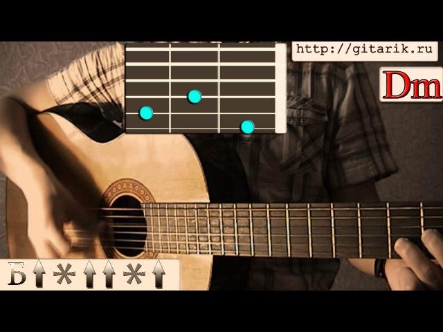 Розенбаум Одинокий волк как играть на гитаре