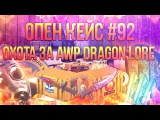 Булкин открывает кейсы в CS:GO #93 - Охота за AWP Dragon Lore!