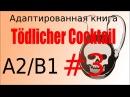 Tödlicher Cocktail (A2/B1). Глава 3 - немецкая адаптированная аудиокнига