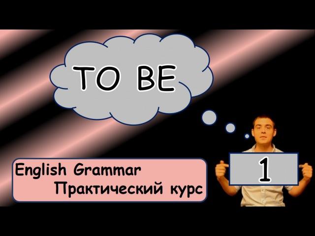 1. Английский (упражнения): TO BE / ГЛАГОЛ БЫТЬ (Max Heart)
