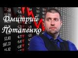 Дмитрий Потапенко - Курс лекций Стратегия и тактика развития компаний (часть 1)