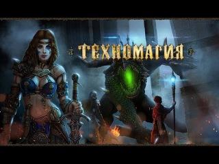 ТехноМагия геймплей обзор онлайн игры. Первый час прохождения
