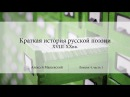 Лекция 4.1. Реформа русского стихосложения. Ломоносов   Алексей Машевский   Лекториум