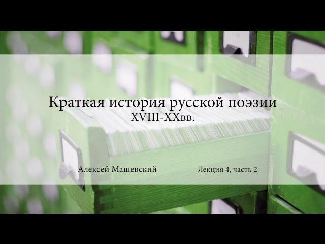 Лекция 4.2. Теория Трех штилей | Алексей Машевский | Лекториум