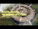 Колыбель человечества Украденная правда Документальный спецпроект 04 12 2015