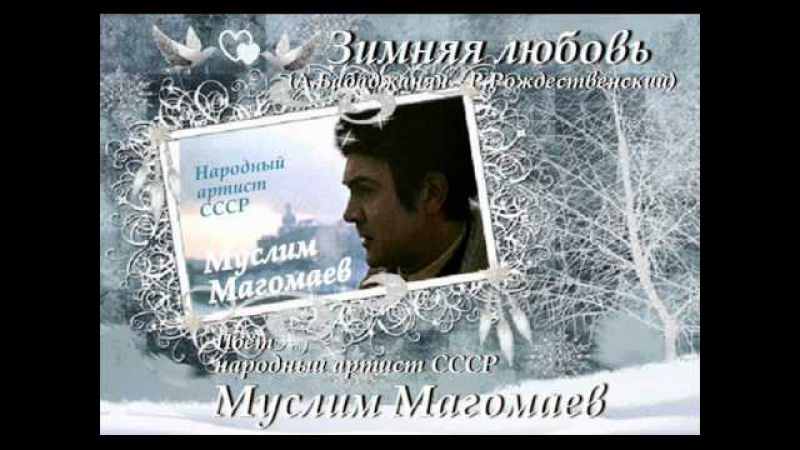 Зимняя любовь - Муслим Магомаев