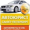 АВТОЮРИСТ-СПБ - Автоюристы в Санкт-Петербурге