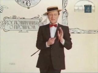 Андрей Миронов-Джон Грей
