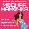 Modnaya Mamochka