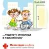 Социальное такси | МИЛОСЕРДИЕ-на-Дону