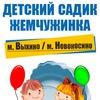 """Частный детский сад ВАО """"ЖЕМЧУЖИНКА"""" МОСКВА"""