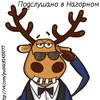 Подслушано в Нагорном (Куйбышевский район)
