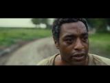 Свобода Соломона - 12 лет рабства (2013) [отрывок / фрагмент / эпизод]