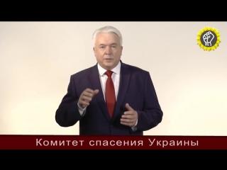 Комитет по спасению Украины обратился к украинскому народу