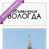 vologda_tovar