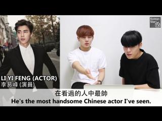 Реакция корейцев на китайских знаменитостей мужчин.
