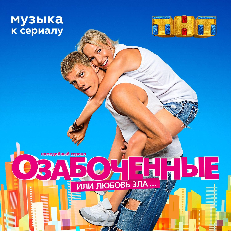 ya-ochen-ochen-ochen-seksualno-ozabochen-slushat