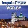 VGR.BY - Вечерний Гродно