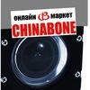 Электроника оптом Китай / chinabone.ru