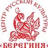 """Центр Русской культуры """" Берегиня"""""""