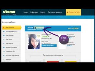 Любовь Тихомирова 23 000 руб заработано через интернет