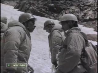 Пока стоят горы - фрагмент из фильма (1976)