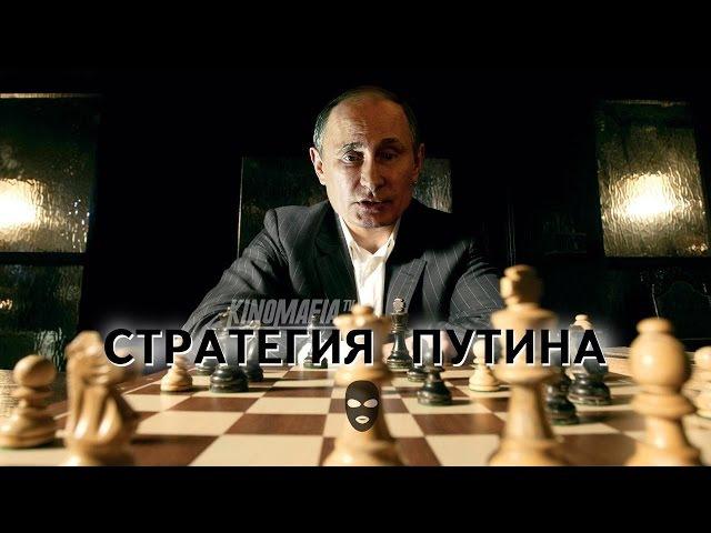 Стратегия Путина. Россия - Америка (Обама), Геополитика Putin obama/ KinoMafia
