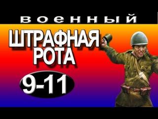 Штрафная рота 9-10-11 серия военные сериалы