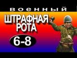 Штрафная рота 6-7-8 серия военные сериалы