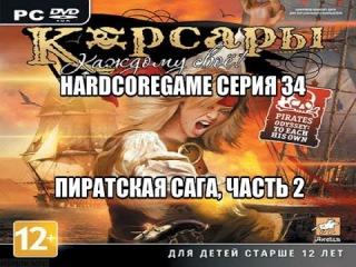 Let's play! Корсары:Каждому Свое HardcoreGame серия 34-пиратская сага, часть 2.