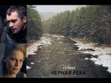 Черная река 1 серия (Сериал 2015)