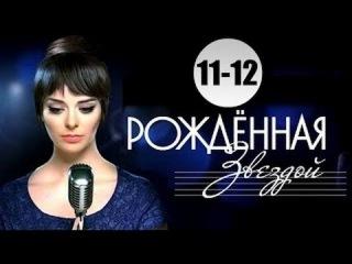 Рожденная звездой ! 11-12 серия 2015 ! Мелодрамы с Мариной Александровой