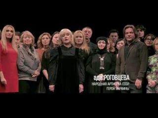 Обращение украинских актеров театра и кино к российским коллегам
