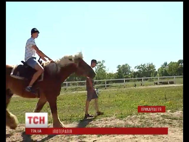 На Прикарпатті волонтери пропонують бійцям забути жахіття війни за допомогою коней