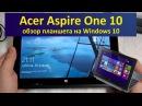 Acer Aspire One 10: обзор планшета на Windows 10