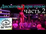 BH Mallorca, дискотека при отеле, Magaluf (Магалуф) часть 2, серия 367