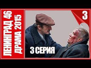Ленинград 46 - 3 серия (HD 1080i). Криминал сериал фильм.