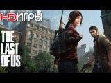 The Last of Us. Русский трейлер '2013'. HD