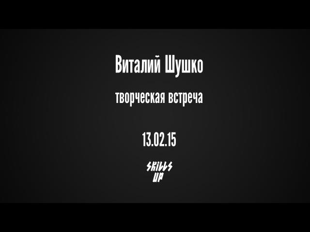 Творческая встреча с Виталием Шушко / Vitaly Shushko