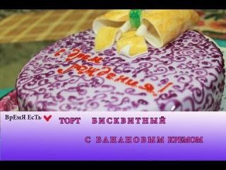 ВрЕмЯ ЕсТь ✔ Торт С БАНАНОВЫМ кремом и АНАНАСАМИ.(ПОШАГОВО)
